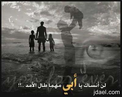 قصيدة رثاء الاب بقلم نزار قباني مات ابي وتعذر رحليك