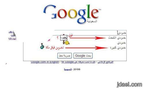 صبر جوجل يدخل موسوعة جينس بسبب البنات