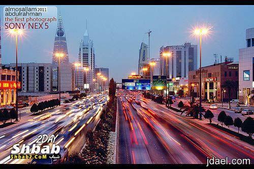 اجمل الصور لمدينة الرياض المساء عاصمة المملكه العربية السعوديه