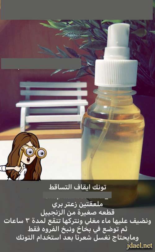 اقوى وصفات تكثيف الشعر تونك طبيعي لعلاج تساقط الشعر