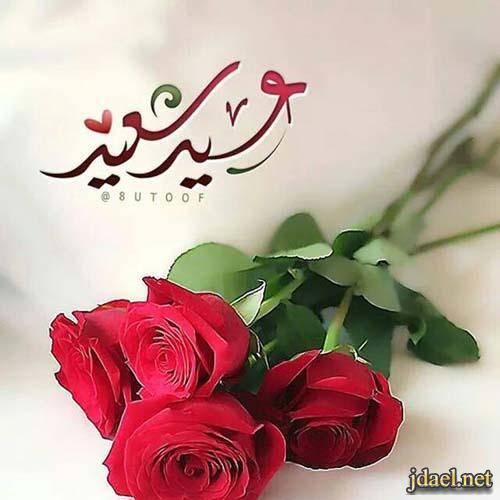خلفيات عيد سعيد رمزيات عيدكم مبارك صور عيد الفطر المبارك