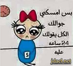 نكتة واقع بنات العالم العربي تموت قهر